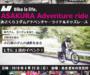 【中止】2019/9/22 ASAKURA Adventure ride